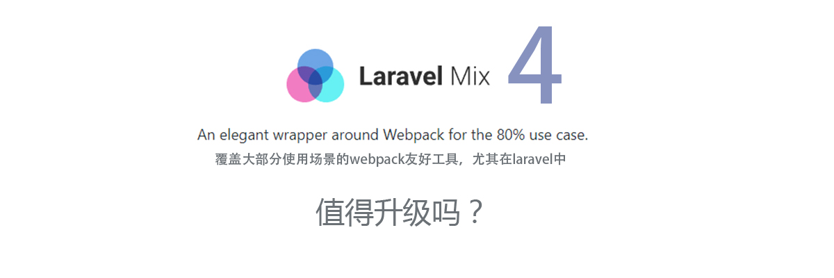 "Laravel Mix 4升级说明与""排坑儿""指南-pilishen com,做全球最好的实战教程"
